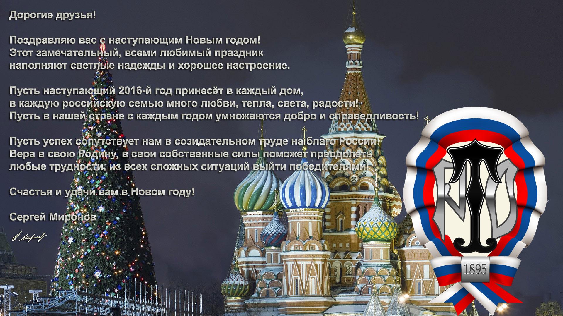 татар-мусульман новогодние поздравления политические имеют доступ таким